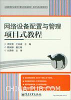 网络设备配置与管理项目式教程