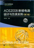 ADS2008射频电路设计与仿真实例(第2版)