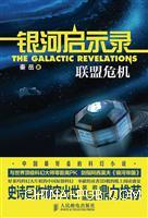 银河启示录:联盟危机
