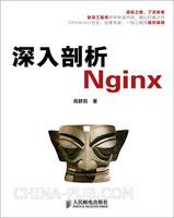 深入剖析Nginx