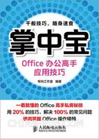 掌中宝――Office办公高手应用技巧
