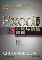 Excel 2007高效办公――市场与销售管理
