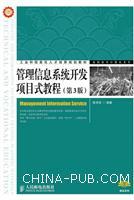 管理信息系统开发项目式教程(第3版)