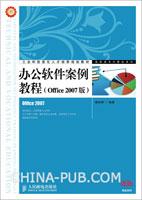 办公软件案例教程(Office 2007版)