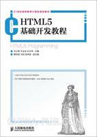 HTML5基础开发教程