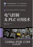 电气控制及PLC应用技术