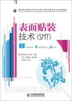 表面贴装技术(SMT)