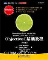 ObjectiveC基础教程(第2版)(china-pub首发)