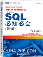 SQL必知必会(第4版)(china-pub首发)