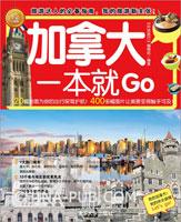 加拿大一本就Go(全彩珍藏版)