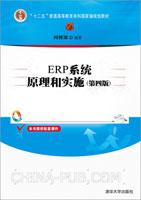 ERP系统原理和实施(第4版)