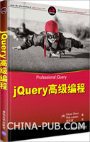 jQuery高级编程