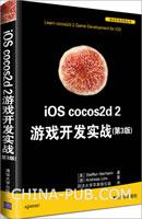 iOS cocos2d 2游戏开发实战(第3版)(china-pub首发)