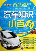 汽车知识小百科(第2版)