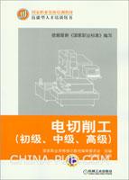 电切削工(初级、中级、高级)
