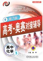 高考・奥赛对接辅导.高中化学.3(第7版)(各版本适用)