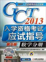 GCT入学资格考试应试指导.数学分册(第9版)