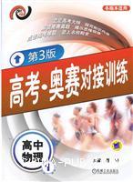 高考・奥赛对接训练.高中物理.1(第3版)
