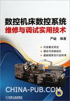 数控机床数控系统维修与调试实用技术