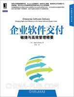 企业软件交付:敏捷与高效管理精要