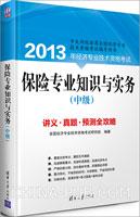 保险专业知识与实务(中级):讲义、真题、预测全攻略(2013年)