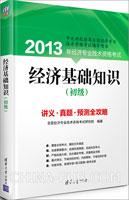 经济基础知识(初级):讲义、真题、预测全攻略(2013年)