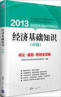 经济基础知识(中级):讲义、真题、预测全攻略(2013年)