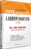 人力资源管理专业知识与实务(中级):讲义、真题、预测全攻略(2013年)