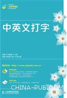 中英文打字