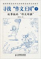 """寻找""""作文王国""""(下)"""
