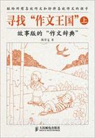 """寻找""""作文王国""""(上)"""