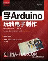 学Arduino玩转电子制作