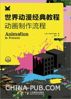 世界动漫经典教程:动画制作流程