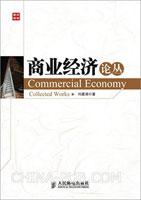 商业经济论丛