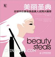 美丽圣典――全球平价美妆单品真人试用大推荐
