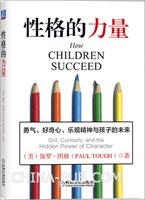 性格的力量:勇气、好奇心、乐观精神与孩子的未来