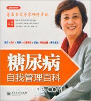 糖尿病自我管理百科(全彩)