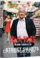 街头智慧:罗杰斯的投资与人生(china-pub首发)