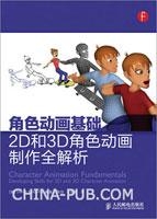 角色动画基础:2D和3D角色动画制作全解析