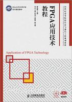 FPGA应用技术教程
