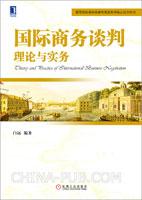 国际商务谈判理论与实务