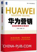 华为营销:征战全球的立体战术