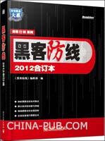黑客防线2012合订本
