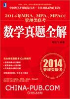 (特价书)2014年MBA、MPA、MPAcc管理类联考数学真题全解