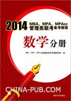 2014MBA、MPA、MPAcc管理类联考备考教程.数学分册