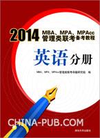2014MBA、MPA、MPAcc管理类联考备考教程.英语分册