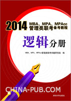 2014MBA、MPA、MPAcc管理类联考备考教程.逻辑分册