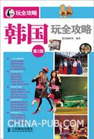 韩国玩全攻略(第2版)