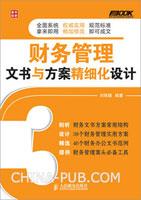 财务管理文书与方案精细化设计