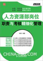 人力资源部岗位职责与考核精细化管理